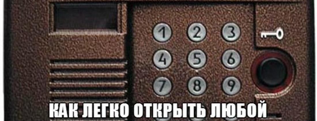 Как открыть любой домофон без ключа?!