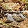 Где купить комбикорм в Красноярске?!