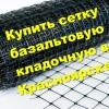 Купить сетку базальтовую кладочную в Красноярске!