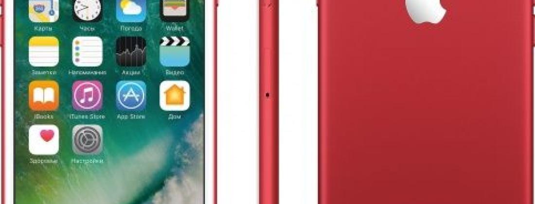 Купить iPhone 7 или 7 plus в Красноярске!