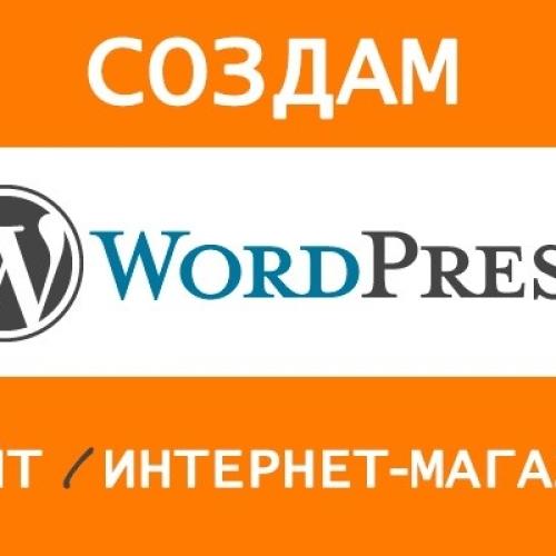 Создание сайтов, интернет магазинов на WordPress без переплаты