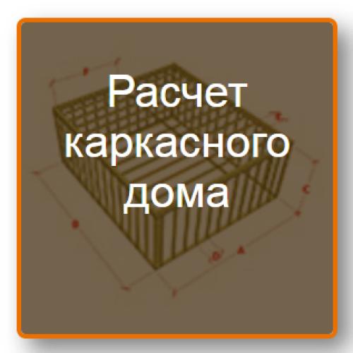 Расчёт каркасного дома онлайн калькулятор