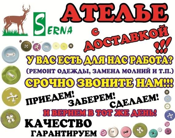 atel_dostavkoi